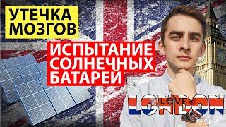 УТЕЧКА МОЗГОВ и Как проверяют солнечные батареи? Химия –Просто