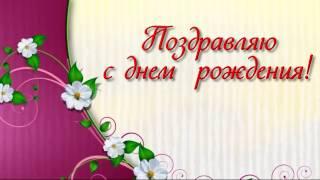 видео Сегодня ДЕНЬ РОЖДЕНИЯ у ...