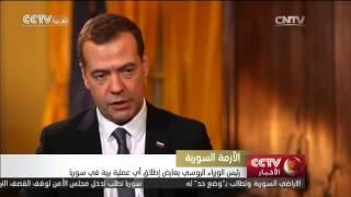 رئيس الوزراء الروسي يعارض إطلاق أي عملية برية في سوريا