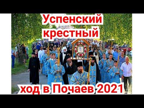 Успенский крестный ход в Почаев 2021