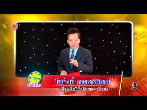 ศึก 12 ราศี | ราศีใดในช่วงนี้ ดวงนารีพิฆาต, ดวงการเงินเป็นมรณะ  | 22-03-58 | TV3 Official