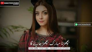 Pakistani WhatsApp Status - Rahat Fateh Ali Khan Song Status - Urdu Lyrics - Sad Drama Status