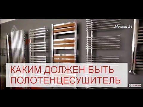 TERMINUS Москва 24  Каким должен быть полотенцесушитель!