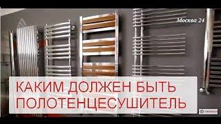 видео Как выбрать полотенцесушитель