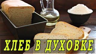 Домашний хлеб в духовке. Хлеб в домашних условиях.