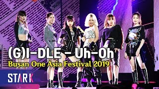 (G)I-DLE 'Uh-Oh' Stage Full cam. (어떻게 '싫다고 말해'? (여자)아이들 'Uh-Oh')