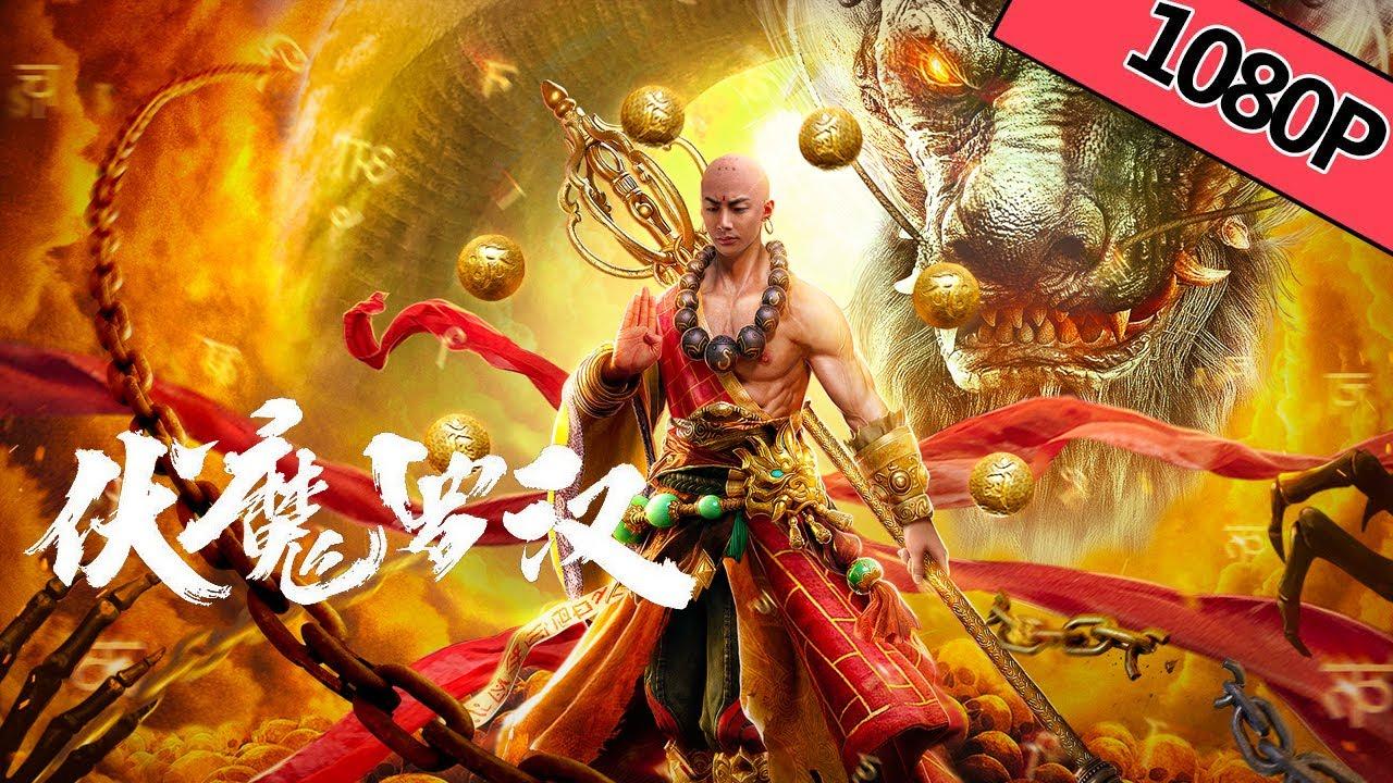 【奇幻动作】ENG SUB《伏魔罗汉 Demon Hunter Rohan》——江流儿红尘渡劫对战背棺狂魔 Full Movie 刘煜/朱利安