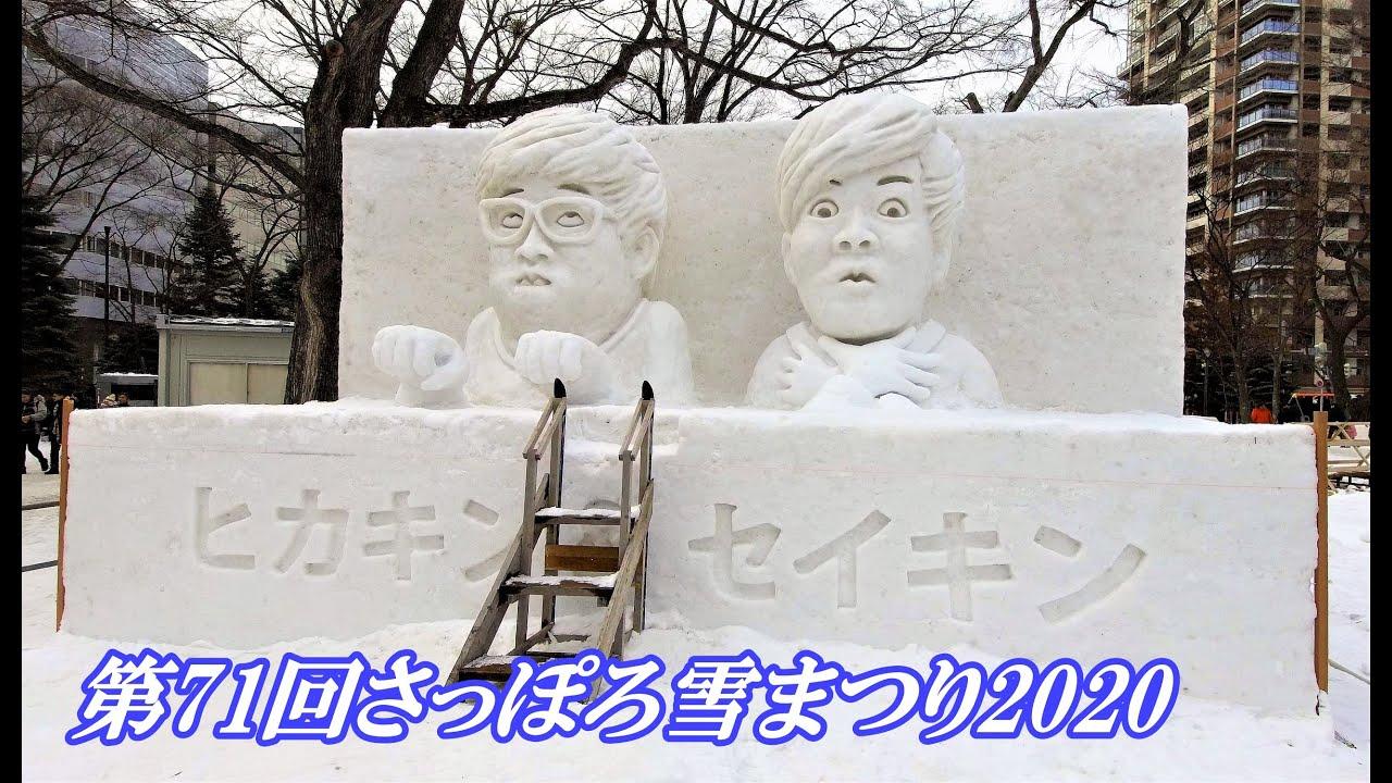 まつり 2020 雪