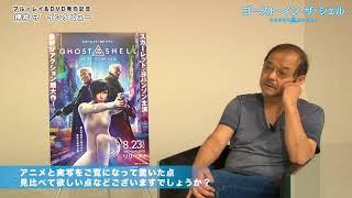 押井守監督インタビュー『ゴースト・イン・ザ・シェル』Blu-ray&DVD好評発売中