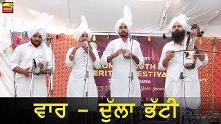 ਵਾਰ ਦੁੱਲਾ ਭੱਟੀ 🔴 VAAR DULLA BHATTI (Team 2) 🔴ZONAL YOUTH & FESTIVAL 2019