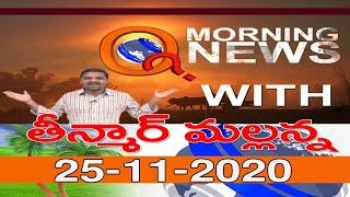 Morning News with Mallanna 25-11-2020 II TeenmarMallannaallanna II #QNews II #QGroupMedia