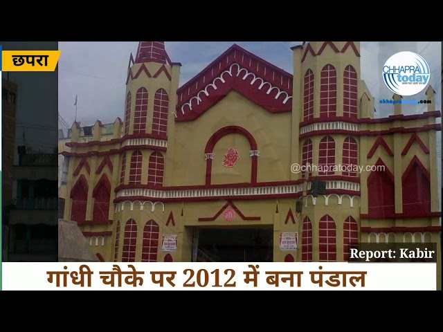 छपरा: गांधी चौक पर साउथ के स्वर्ण मंदिर में विराजेंगी माँ दुर्गा