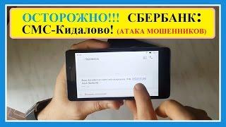 СБЕРБАНК - СМС - КИДАЛОВО (ОСТОРОЖНО МОШЕННИКИ)