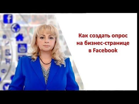 Как создать опрос на бизнес-странице Facebook