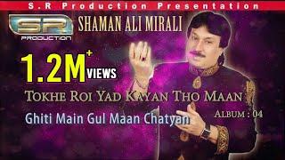 Ghiti Main Gul Maan Chatyan  - Shaman Ali Mirali - Sindhi Eid New Album