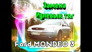 Замена рулевых тяг Ford Mondeo 3,Ford Focus/Tie rod replacement Ford Mondeo 3,Ford Focus