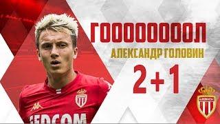 головин забил два гола и отдал голевую. Монако выиграло - Головин лучший. Видео голов Монако Ницца