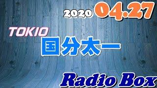 国分太一ユーチューブ #TOKIOユーチューブ #国分太一ラジオユーチューブ.