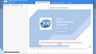 QMB. Настройка обслуговування баз даних Microsoft SQL Server