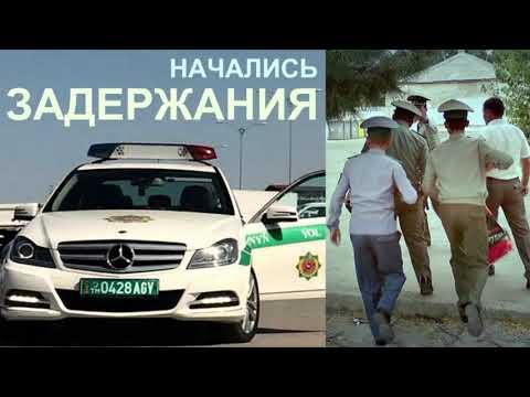 Туркменистан. Задерживают распространителей слухов о смерти президента