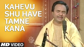 Video KAHEVU SHU HAVE TAMNE KANA - PRACHIN ANMOL BHAJAN-1|| DEVOTIONAL SONG || T-Series Gujarati download MP3, 3GP, MP4, WEBM, AVI, FLV September 2018