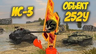 wOT Blitz - Объект 252У vs ИС-3. Русское АВОСЬ