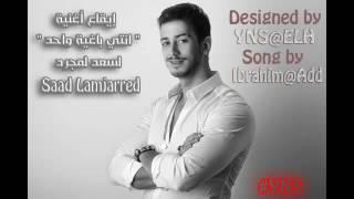 ايقاع غنية انتي بغيه واحد محمد الحميري