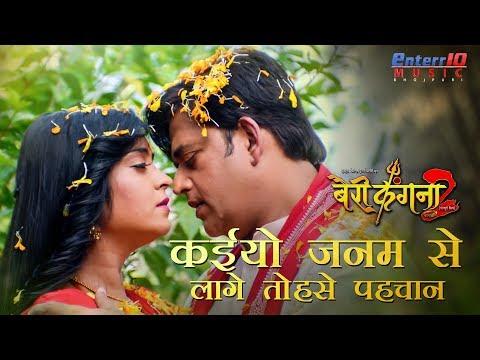 Kaiyo Janam Se Lage Tohse Pahchan   कइयो जनम से लागे तोहसे पहचान   Bairi Kangana 2   Ravi kishan