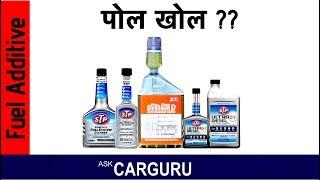 Fuel Injector Cleaner | Fuel Additives useful ? Fact & figures | Ask CARGURU |