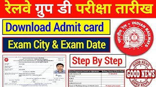 Railway Group- D Admit Card Download, Exam Date, Exam City Details || How to Download Group D Admit