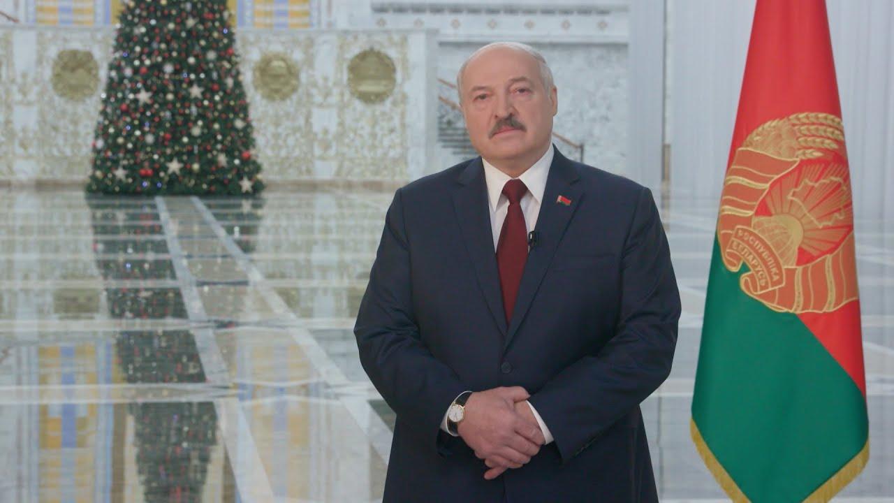 Новогоднее обращение Президента Беларуси Александра Лукашенко к белорусскому народу