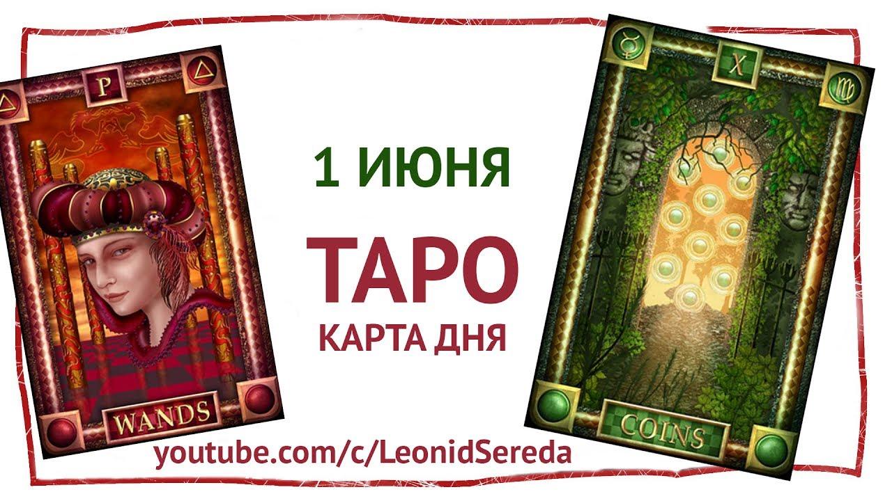 1 июня карта таро толкование и гадание на игральных картах