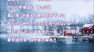 明日に一歩また一歩/千葉一夫  カラオケカバー