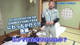 Repeat youtube video 【GAMBA FAMiLY】2015年3月20日 第24回 ON AIR -- SPECIAL -- にわっちが行く後編