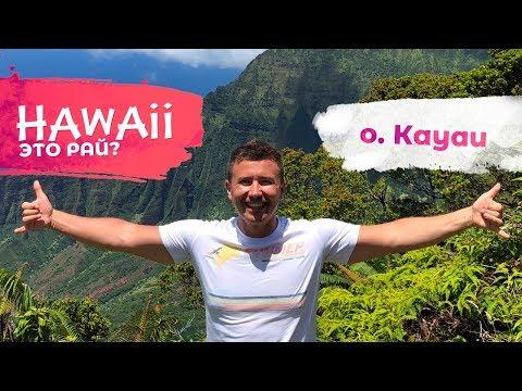 Кауаи, Гавайи — курорт богатых американцев