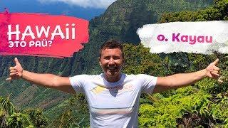 Гавайи - это рай? Отдых на острове Кауаи
