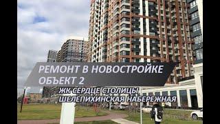Ремонт новостройки в ЖК Сердце столицы | Шелепихинская наб., объект 2 | Ремонт лоджии