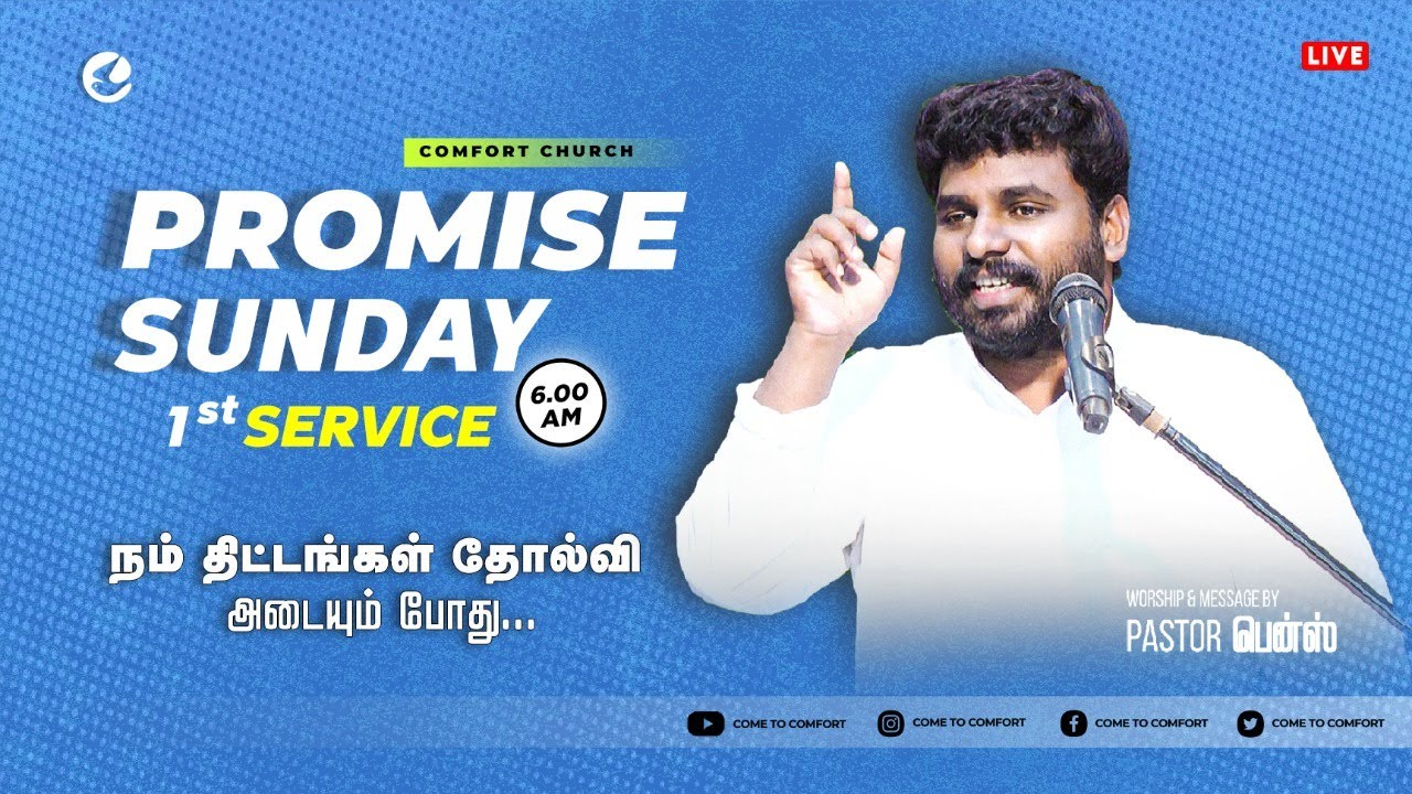 LIVE | PROMISE SUNDAY SERVICE | AUGUST MONTH - 2021 PROMISE WORD | PASTOR BENZ