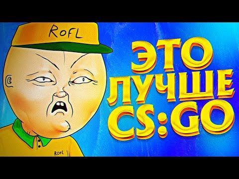 ЭТО ЛУЧШЕ CS:GO | COLD WAR МОНТАЖ