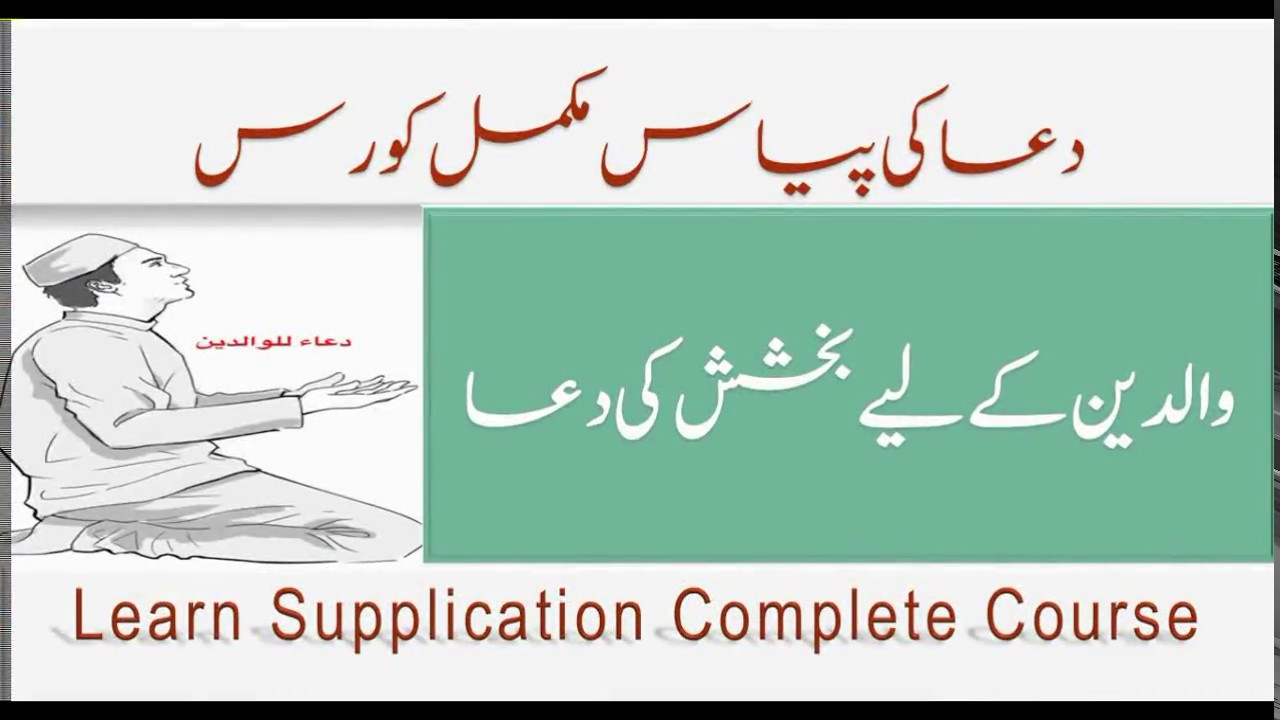 23-Learn Supplication Thirst Of Supplication Supplication For Parents  Deceased Urdu Translation