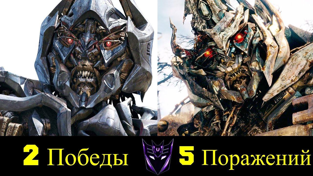 👿 Мегатрон - Все Победы и Поражения Лидера Десептиконов 👾!