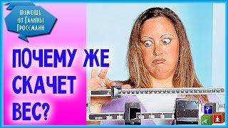 ⚫ Вес растет! Ну, почему?! ⚫ В чем причина колебаний веса тела?