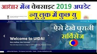 Aadhar Website Big Update 2019 | how to download aadhar in new website 2019 | target is Possible