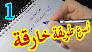 الدرس1 - كيف تحسن خطك بالقلم العادي - أسرار الكتابة بقلم الحبر - Arabic Writing Calligraphy