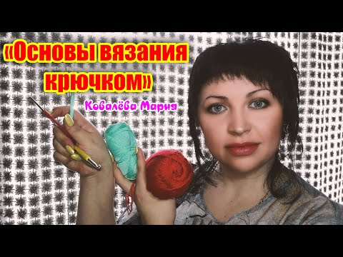 """Мария Ковалёва """"Вяжем дома"""""""