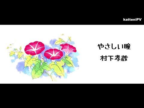 やさしい瞳 (Live音源) / Yasashii Hitomi