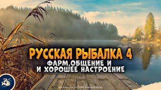Русская Рыбалка 4 Рыбалка общение и хорошее настроение