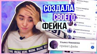 ПИШУ С ФЕЙКОВОЙ СТРАНИЦЫ / ПРАНК НАД ПОДПИСЧИКАМИ