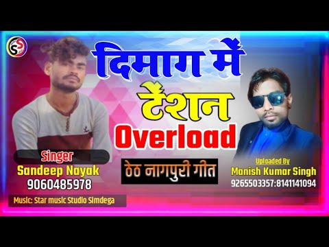 "दिमाग में टेंशन Overload//New Theth Nagpuri Song//Singer Sandeep Nayak//Pressented By ""Sangeet Seva"""