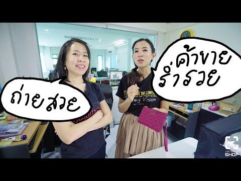 แม่ค้า Online 01 เริ่มต้นถ่ายสินค้า - วันที่ 30 May 2017